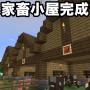牛、豚、ニワトリ用の家畜小屋が完成しました【マイクラPE】#79