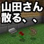 自宅前の守り神、アイアンゴーレムの山田さん、エンダーマンと相討ちの果てに散る、、、【マイクラBE(PE)】#132