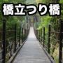 伊豆高原駅から徒歩約25分、城ヶ崎海岸にある橋立つり橋に行ってみました【伊豆温泉旅行】#7