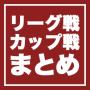 リーグ戦とカップ戦で手に入るアイテムまとめ【サカつくRTW】#68