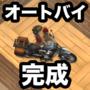 念願のオートバイが完成!アップデートで確かにエンジン部品とフォークとガスタンクが出やすくなっている【Last Day on Earth Survival】#5