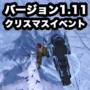 バージョン1.11 クリスマスイベントが実装!スノーレーストラックが激むず【Last Day on Earth Survival】#8