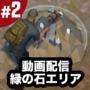 動画配信#2 緑の石エリアの紹介【Last Day on Earth Survival】#10