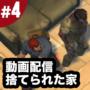 動画配信#4 ショップに突然現れた捨てられた家を攻略!中には一体何があるのか?【Last Day on Earth Survival】#13