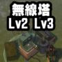 無線塔レベル1に続きレベル2とレベル3に必要な素材が変更、簡単になったぞ【Last Day on Earth Survival】#17