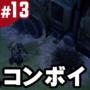 動画配信#13 ランダムイベント「破壊されたコンボイ(襲撃者バージョン)」を攻略!ゲットしたアイテムも公開【Last Day on Earth Survival】#25