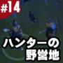 動画配信#14 バージョン1.11.1「ハンターの野営地」を攻略!ゲットしたアイテムも公開【Last Day on Earth Survival】#27