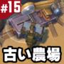 動画配信#15 古い農場を初攻略するもバグ発生!?【Last Day on Earth Survival】#29
