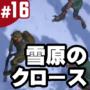 動画配信#16 v1.11.3のボス!雪原のクロースに挑むも撃沈www【Last Day on Earth Survival】#30