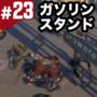 動画配信#23 ガソリンスタンド攻略でオフロードバイクをゲット!【Last Day on Earth Survival】#39