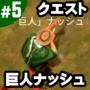 動画配信#5 賞金首クエスト!巨人ナッシュを討て!【ウエストランドサバイバル】#9