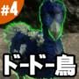 動画配信#4 初テイムはやっぱりドードー鳥で決まりですね!【アークモバイル・スマホ版ARK】#4
