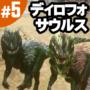 動画配信#5 ディロフォサウルス三匹をテイム!狩りに行ってみたよ【アークモバイル・スマホ版ARK】#5